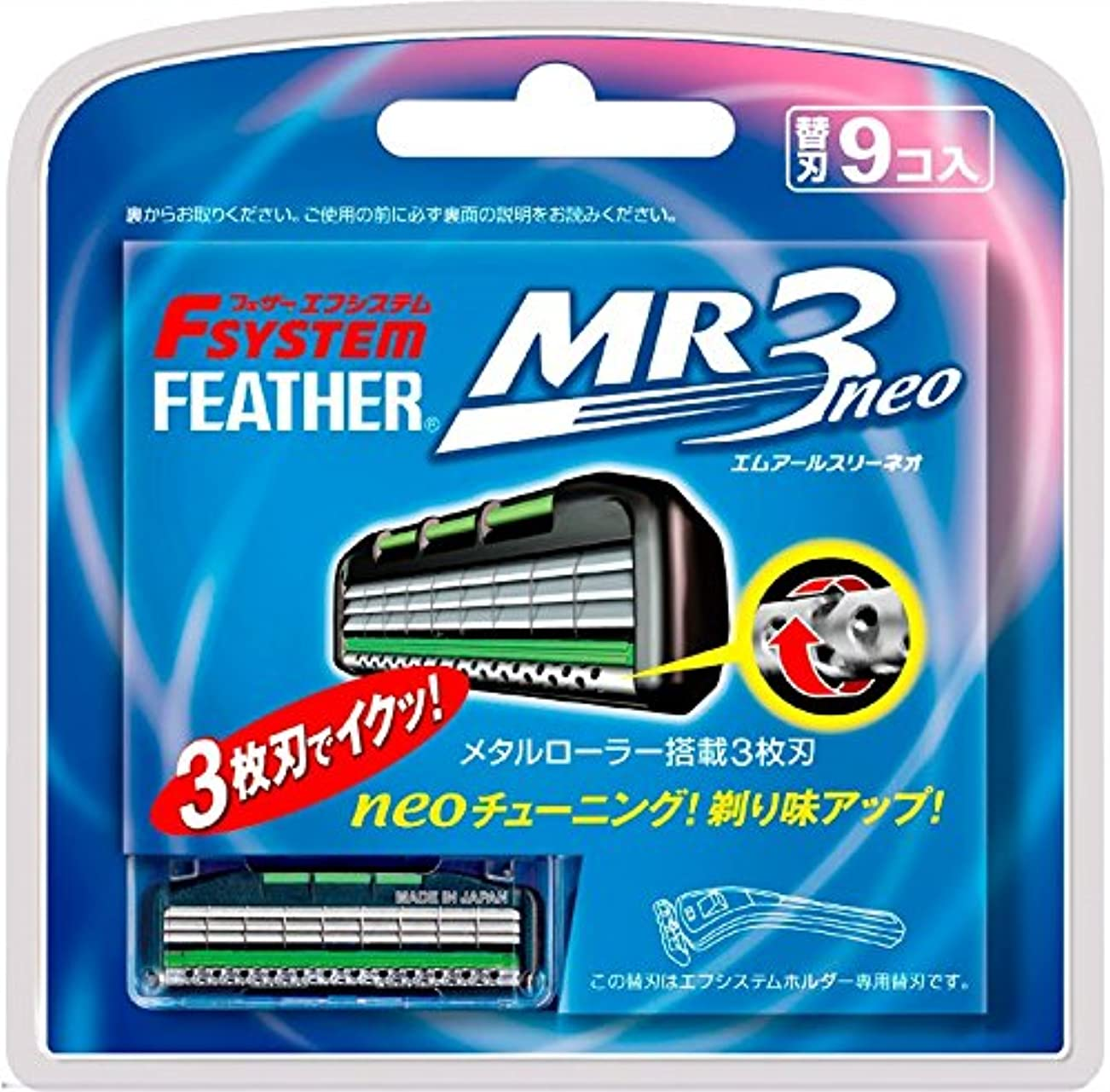 洗剤ぬいぐるみ偽物フェザー エフシステム MR3ネオ 替刃 9個