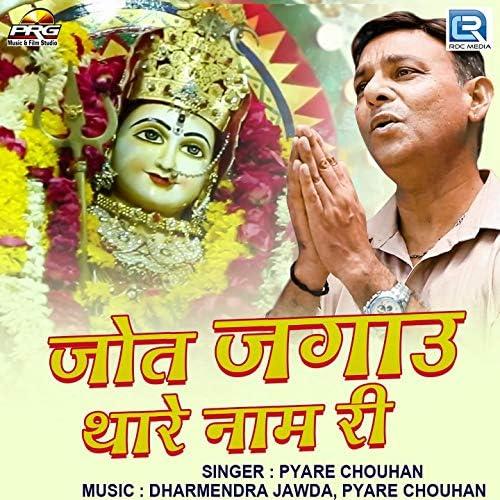 Pyare Chouhan