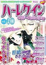 ハーレクイン 名作セレクション vol.40 ハーレクイン 名作セレクション (ハーレクインコミックス)