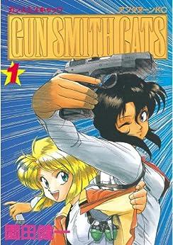 [園田健一]のGUN SMITH CATS(1) (アフタヌーンコミックス)