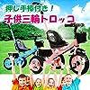 子供トロッコ 簡易三輪車 児童軽量三輪車 簡易ベビーカー 軽便児童車 (ブルー)