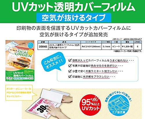 スリーエム『A-oneUVカット透明カバーフィルム』