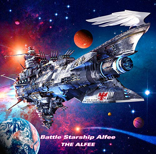 Battle Starship Alfee(初回限定盤B) - THE ALFEE
