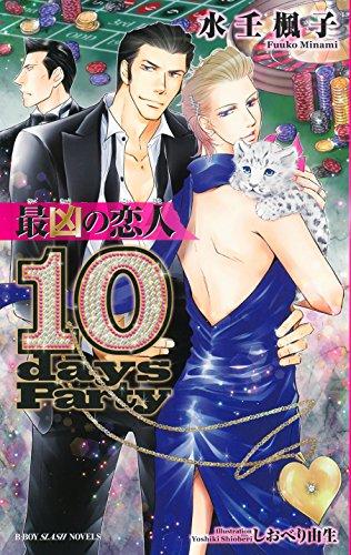 最凶の恋人 ―10days Party― (ビーボーイスラッシュノベルズ)