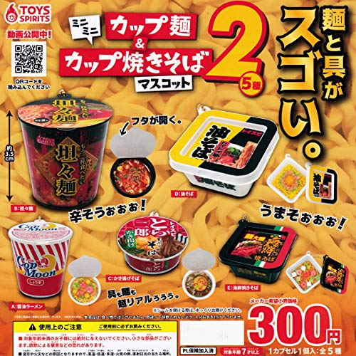 ミニミニカップ麺&カップ焼きそばマスコット2 [全5種セット(フルコンプ)] ガチャガチャ カプセルトイ