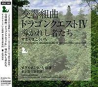 Symphonic Suite by Dragon Quest 4 (2005-05-18)