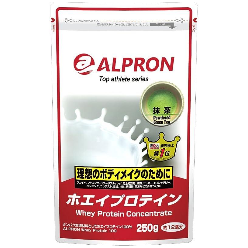 暴力的な危険を冒します心理的にアルプロン ホエイプロテイン100 250g【約12食】抹茶風味(WPC ALPRON 国内生産)