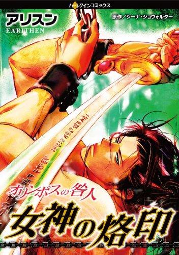 オリンポスの咎人 女神の烙印 (ハーレクインコミックス)の詳細を見る