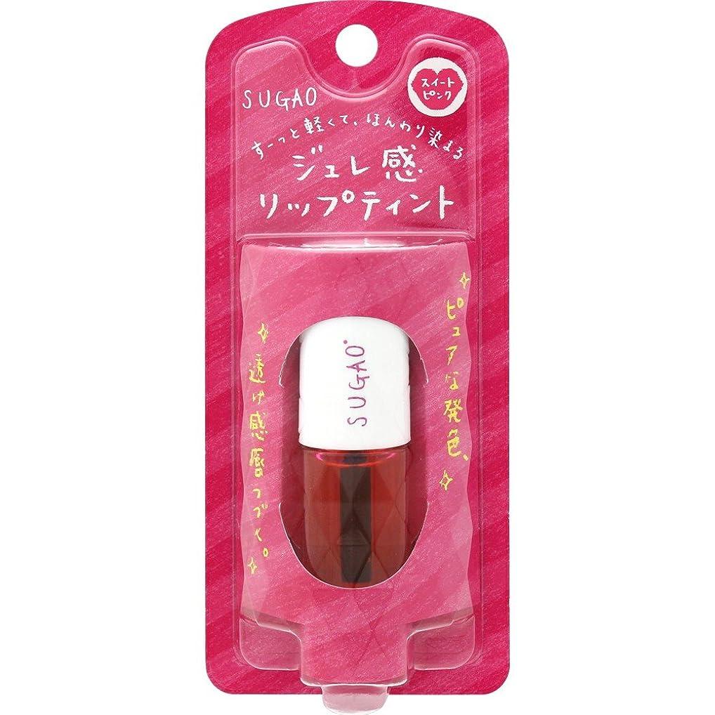 発表する皮肉なすきスガオ (SUGAO) ジュレ感リップティント スィートピンク 4.7ml