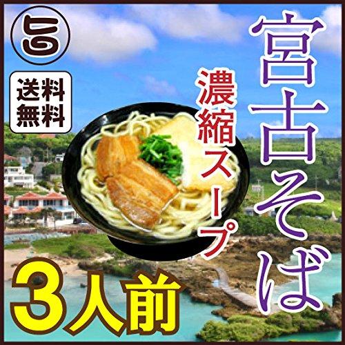 宮古そばゆで麺3人前セット 濃縮スープ 久松製麺所 宮古島版沖縄そば コシのある麺とあっさり澄み切ったスープ