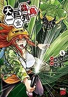 大巨蟲列島 コミック 1-4巻セット