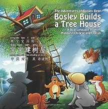 Bosley Builds a Tree House (bao bao jian shu wu): A Dual-Language Book in Mandarin Chinese and English (Adventures of Bosley Bear)