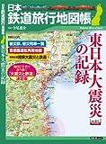 日本鉄道旅行地図帳 東日本大震災の記録 (新潮「旅」ムック)
