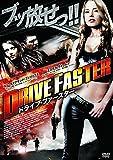 ドライブ・ファースター[DVD]