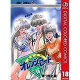 きまぐれオレンジ★ロード カラー版 18 (ジャンプコミックスDIGITAL)