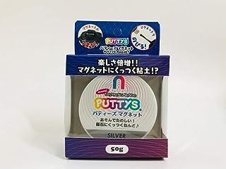 シリコン 粘土 PUTTYS パティーズ マグネット 50g (シルバー)