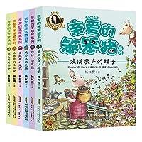 杨红樱 亲爱的笨笨猪:专为低年级孩子创作的童话故事 美绘版(乖乖熊的生日会等,套装共6册)