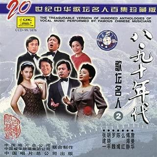 Le Nozze Di Figaro: When I Was Sighing Sadly (Fei Jia Luo De Hun Li: Dang Wo Zai Shang Xin Tan Xi)