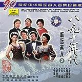 Don Giovanni: Deh vieni alla finestra (Tang Huang Xiao Ye Qu: Qing Ni Dao Chuang Qian Lai Ba)