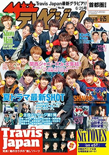 ザテレビジョン 首都圏関東版 2021年6/25号 [雑誌]