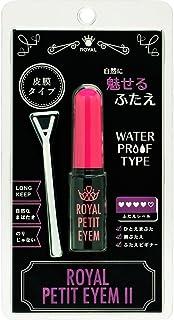 ローヤルプチアイムII (二重まぶた形成化粧品) スティック付き (4mL)