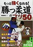 もっと強くなれる! 「勝つ柔道」のコツ50 (コツがわかる本!)