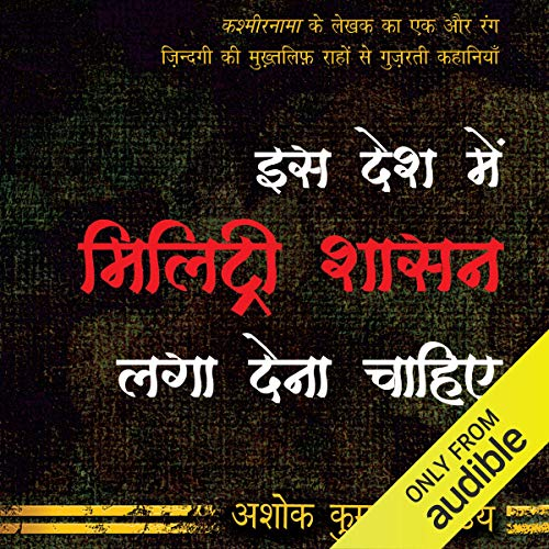 Iss Desh Mein Military Shasan Laga Dena Chahiye [Military Rule Should Be Imposed in This Country] cover art