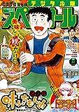 ビッグコミックスペリオール 2021年22号 2021年10月22日発売 雑誌