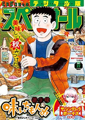 [雑誌] ビッグコミックスペリオール 2021年22号