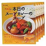 大泉洋の本日のスープカレーのスープ 5食 セット アイデアレシピ付き 具材なし
