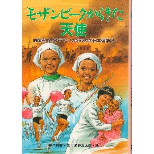 モザンビークからきた天使―医師をめざすアフリカの少女の日本留学記 (学研のノンフィクション)
