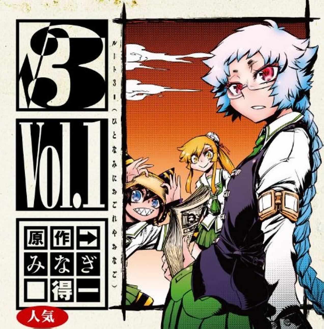 ハリケーンせっかち精算√3=(ひとなみにおごれやおなご)vol.1