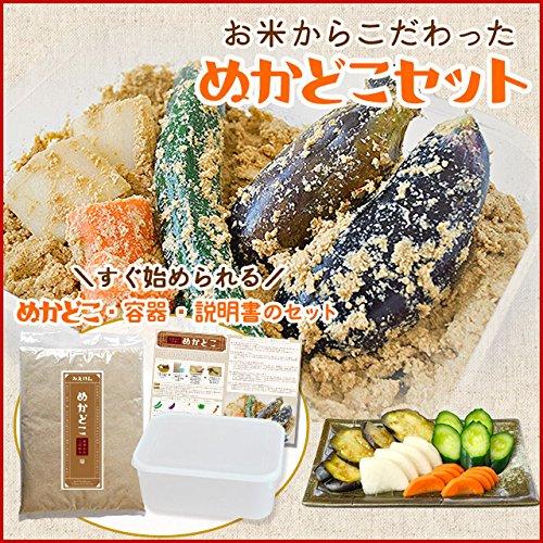 伊勢鳥羽志摩特産横丁『三重県産特別栽培米新鮮な米ぬかを使用したこだわりのぬかどこセット』