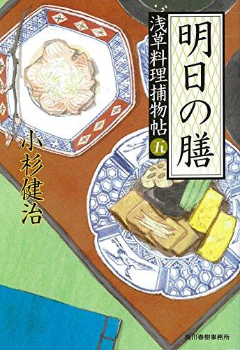 明日の膳 浅草料理捕物帖 五の巻 (時代小説文庫)