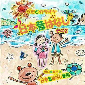 SONGS FROM JAPANESE FOLK TALES 2