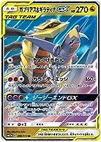 ポケモンカードゲーム SM12a 099/173 ガブリアス&ギラティナGX 竜 (RR ダブルレア) ハイクラスパック タッグオールスターズ