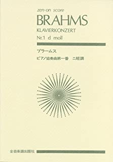 スコア ブラームス ピアノ協奏曲第1番 ニ短調 作品15 (Zen‐on score)