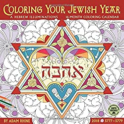 Coloring Your Jewish Year 2018 Wall Calendar A Hebrew Illuminations 16 Month