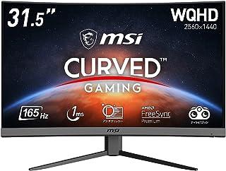 MSI Optix G32CQ4 ゲーミングモニター VA湾曲パネル スリムベゼル 高い色再現性 WQHD/32インチ/165Hz/1ms/FreeSync Premium/HDMI/DP3年保証