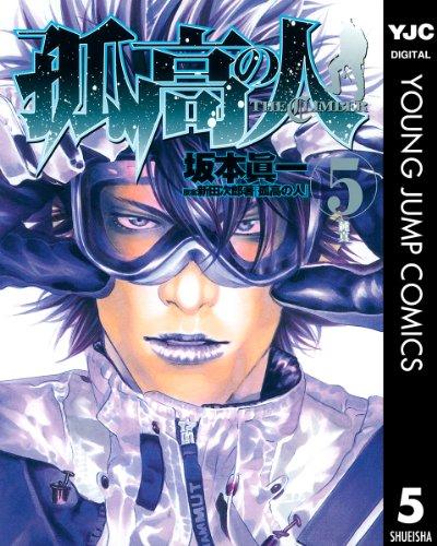 孤高の人 5 (ヤングジャンプコミックスDIGITAL)