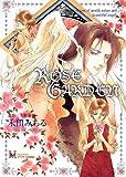 ROSE GARDEN (プラザCOMIX Hollyセレクション)