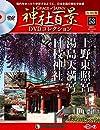 神社百景DVDコレクション再刊行 53号  上野東照宮・湯島天満宮・日枝神社   分冊百科   DVD付