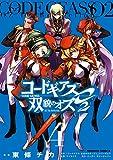 コードギアス 双貌のオズO2(4) (角川コミックス・エース)