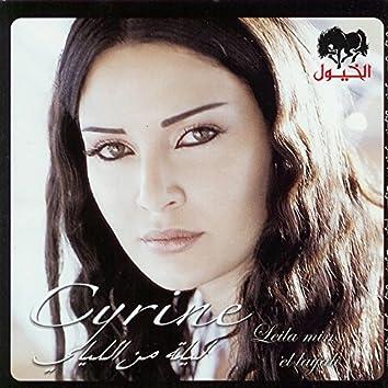 Leila Min El Layali