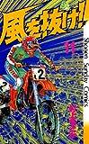 風を抜け!(11) (少年サンデーコミックス)