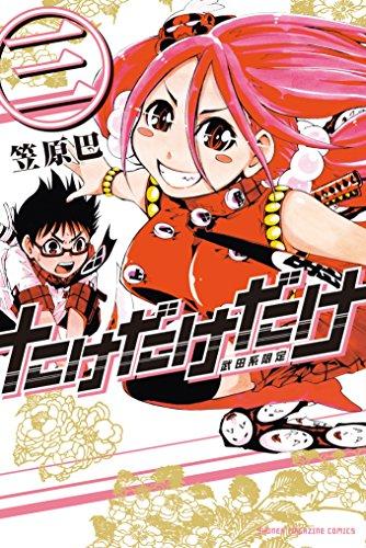 たけだけだけ-武田系限定-(3) (月刊少年ライバルコミックス)