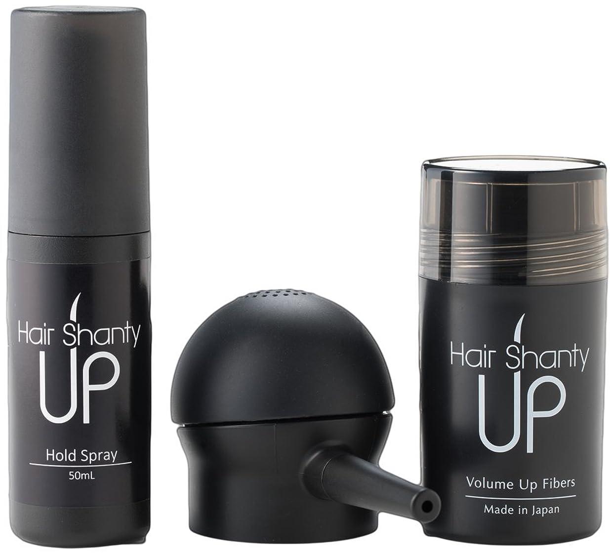 Hair Shanty Up ヘアシャンティアップ トライアル3点セット(ミディアムブラウン)