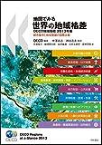地図でみる世界の地域格差OECD地域指標2013年版――都市集中と地域発展の国際比較