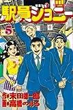 駅員ジョニー(5) (モーニングコミックス)