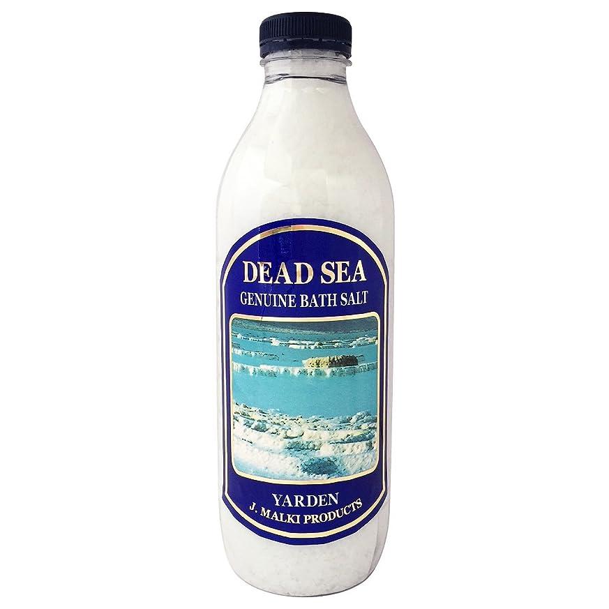 環境に優しい大西洋どんよりしたデッドシー?バスソルト 1kg(約10回分)【DEAD SEA BATH SALT】死海の塩/入浴剤(入浴用化粧品)
